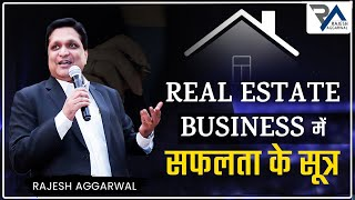 Real Estate Mein Safal Hone Ki Kala (Hindi) By Rajesh Aggarwal | Motivational Speaker & Life Coach