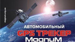 Спутниковый мониторинг транспорта. Магнум МТ(Внедрение системы GPS-мониторинга и контроля топлива на Вашем предприятии. Система предназначена для оптим..., 2013-09-07T20:36:18.000Z)