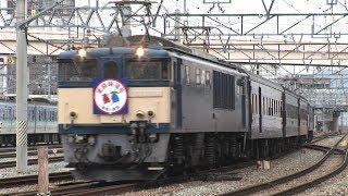 EF64形電気機関車 重連貨物列車 & 更級浪漫号 プッシュプル(長野⇔姨捨) 2008.1025 HDV 1592