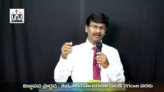 Topic; Revealed Names of God Part 11(EL - SALI=The God Of My Strength) by Rev John Paton 13-09-2020