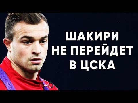 Джердан Шакири трансфер в ЦСКА Москва реален ? Новости футбола России