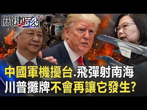 以戰止戰!?中國軍機擾台、飛彈射南海 川普攤牌「不會再讓它發生」!? 【@關鍵時刻
