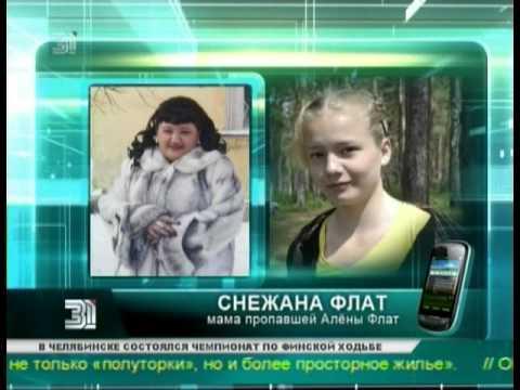 Пропавшая школьница Алена Флат найдена  Ребенка могли похитить уроженцы Таджикистана