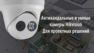 Проектная линейка HIKVISION Камеры видеонаблюдения DS-2CD23 серии!