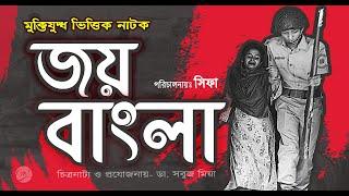 Joy Bangla - জয় বাংলা | Bangla Natok 2021 | 1971 war | Khas Bangla TV