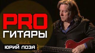 Юрий Лоза // PRO Гитары // НАШЕ