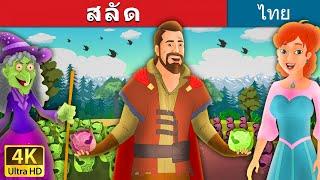 สลัด | นิทานก่อนนอน | นิทาน | นิทานไทย | นิทานอีสป | Thai Fairy Tales