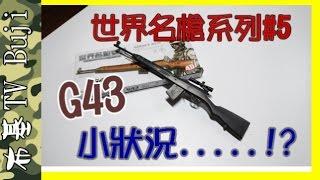 【布基軍火庫】#5 世界名槍系列,Gewehr 43-G43德國半自動步槍模型製作,toygun,WWII German