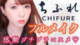 【プチプラ】4500円でフルメイク!ちふれ縛りメイク♡ALL CHIFURE