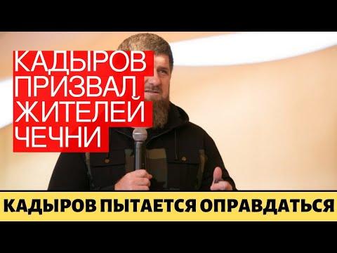Кадыров призвал жителей Чечни непокидать дома