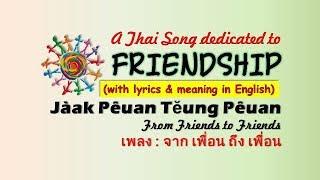 Beautiful Thai Song - From Friends to Friends - Jak Pern Terng Pern จาก เพื่อน ถึง เพื่อน