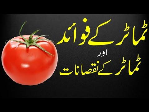Tamatar Ke Fawaid | Health Benefits Of Tomatoes | Tamatar ke Fayde in Urdu