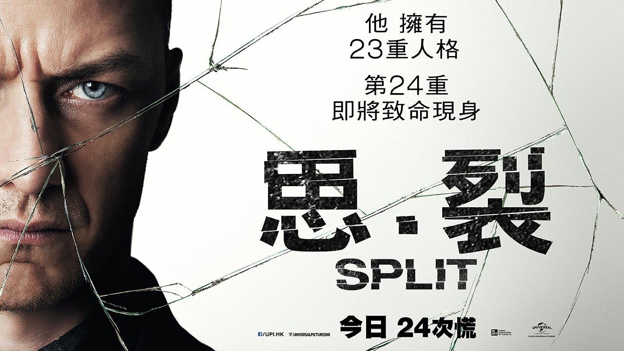 Split (思.裂): 這不是24個比利 這不是24個比利 這真的不是24個比 | 電影A~Z – U Blog 博客
