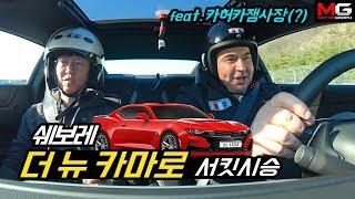 한국GM 사장님과 신형 카마로 시승하기...'가…