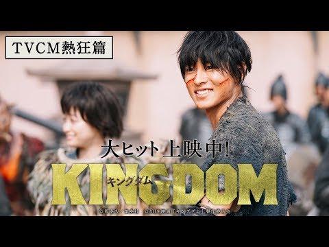 山崎賢人 キングダム CM スチル画像。CM動画を再生できます。