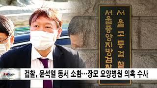 검찰, 윤석열 동서 소환…장모 요양병원 관여 의혹 수사…