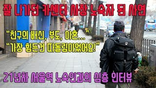 서울역 노숙자 3000명? 이들은 왜 차가운 거리로 내몰렸나? [사연 인터뷰]