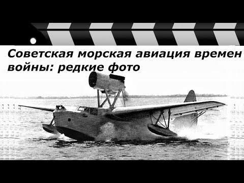 СОВЕТСКАЯ МОРСКАЯ АВИАЦИЯ во Второй мировой:редкие фото.