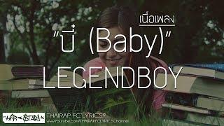 บี๋ (Baby) - LEGENDBOY (เนื้อเพลง)