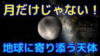 【準衛星】月以外にも常に地球に寄り添う天体があった!?