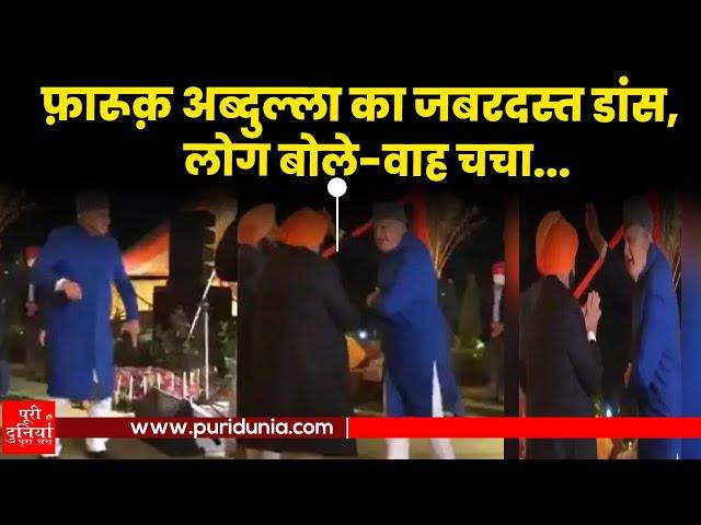 Viral video: शादी समारोह में फ़ारूक़ अब्दुल्ला ने लगाए ठुमके