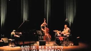 山中 千尋ニューヨーク・トリオ 全国ホールツアー2013〜モルト・カンタ...
