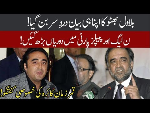 Qamar Zaman Kaira talks about PPP and PML N relation | 24 February 2020 | 92NewsHD