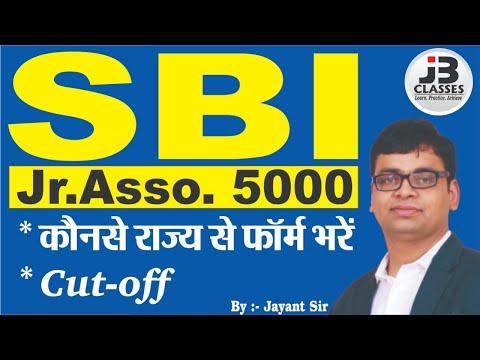 SBI Jr.Asso. vacancy 2021| कौनसे राज्य से फार्म भरे | क्या रहेगी Cut-off | पूरी जानकारी |Jb Classes