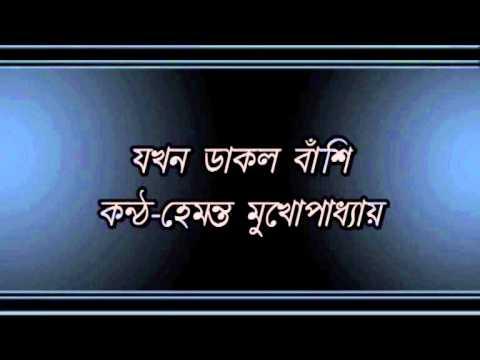 Jakhan Daklo Banshi Takhan Radha......Hemanta Mukhopadhyay.wmv