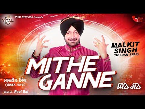 Mithe Ganne | Malkit Singh | New Punjabi Songs 2015