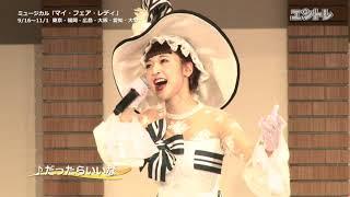 朝夏まなと、神田沙也加らが出演するミュージカル「マイ・フェア・レデ...