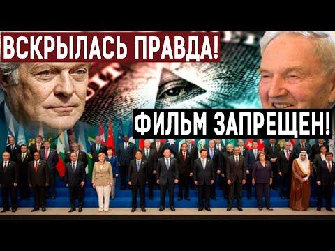 ФИЛЬМ СЕНСАЦИЯ!!! ВСЕЛЕНСКИЙ 0БМАН! КТО ЗА ЭТИМ СТОИТ? СМОТРИТЕ ВСЕ! 29.05.2020 ДОКУМЕНТАЛЬНЫЙ ФИЛЬМ