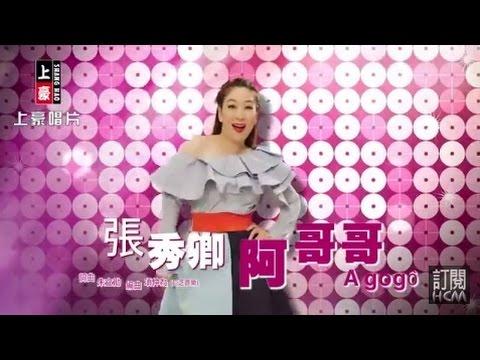 【MV大首播】張秀卿-阿哥哥(官方完整版MV) HD【三立八點檔『甘味人生』金曲片頭】