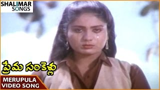 Prema Sankellu Movie || Merupula Video Song || Naresh, Syamala Gowri || Shalimar Songs