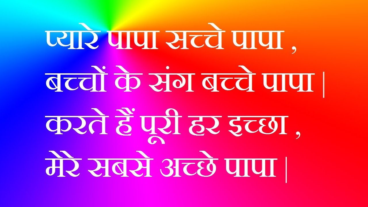 Fathers Day Poem Pyare Papa In Hindi Youtube