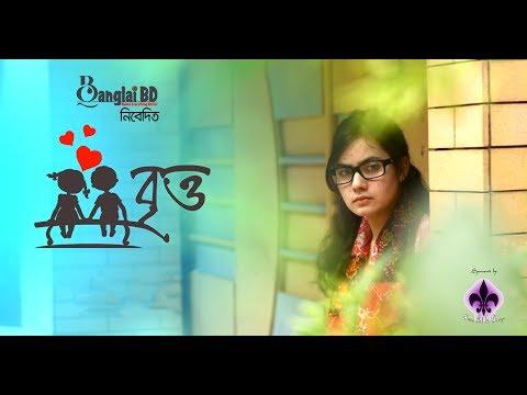 Britto ('বৃত্ত') | Bangladeshi Short Film | Sanjida Surove | Mushfiq | BanglaiBD | 2017