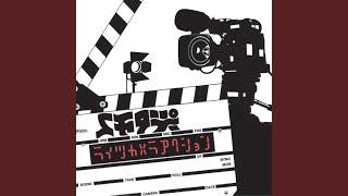 スチャダラパー - ライツカメラアクション