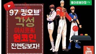 Mame  97 더 킹 오브 파이터즈 각성팀 최고난이도 올 스트레이트 원코인 The King Of Fighters 97 Yashiro Team