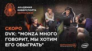 DVK: Monza много говорит, хотим его обыграть - Тизер 6го эпизода шоу 'Академия Киберспорта Ситилинк'