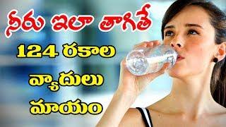 నీరు ఇలా తాగితే 124 రకాల వ్యాధులు మాయం | Health Benefits of Drinking Water | #EyetvEntertainments