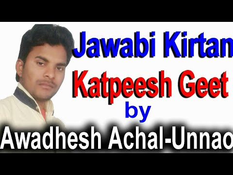 Free Download Jawabi Kirtan Awadesh Achal Unnao