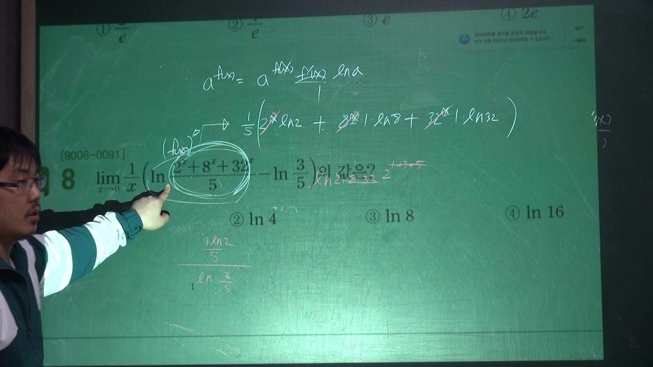 9-2 합성함수의 미분법, 지수함수와 로그함수의 도함수 p59~61 2 ...