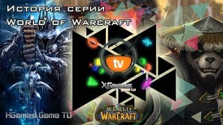 История серии World of Warcraft (World of Warcraft History)