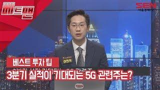 [서울경제TV] <b class=