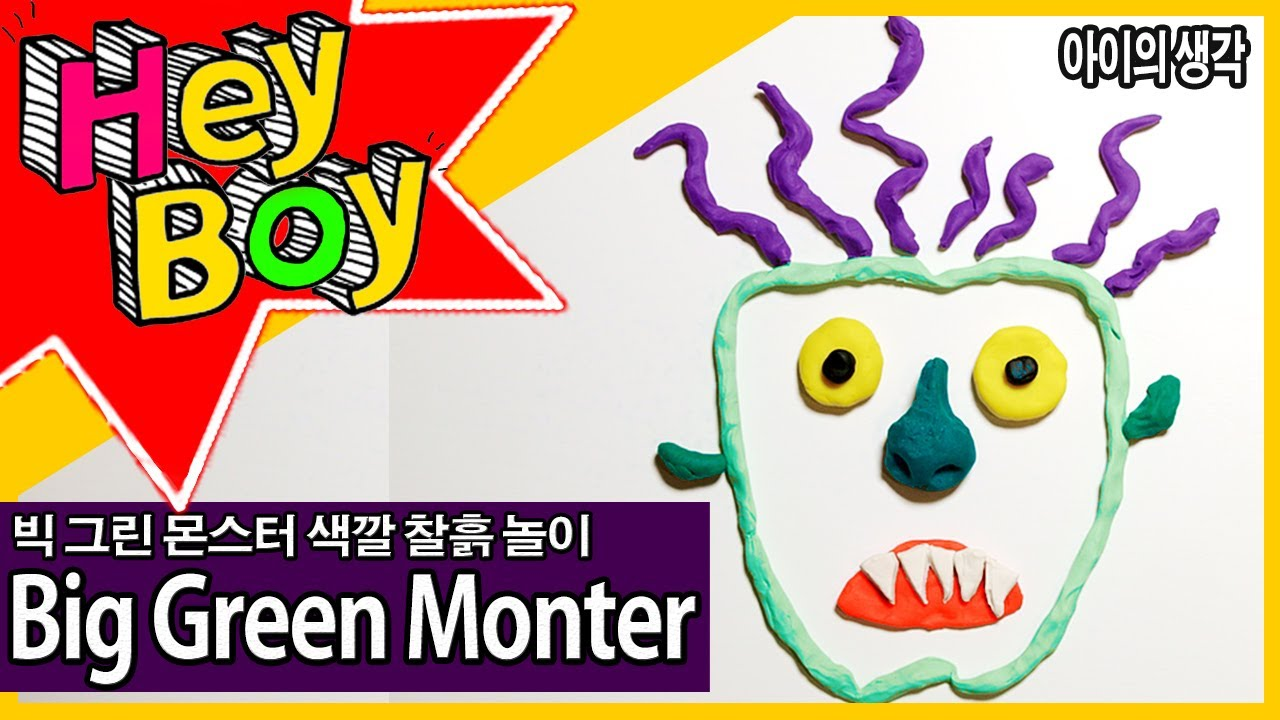 Download [헤�보�_Hey Boy] Go Away, Big Green Monster! 플레� �우 �어 나레�션.