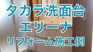 タカラ洗面化粧台エリーナ古河市SY様邸住宅リフォーム施工例
