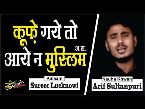 Koofe Gaye To Aaye Na Muslim | Arif Sultanpuri | Shab-e-Ashoor 2011