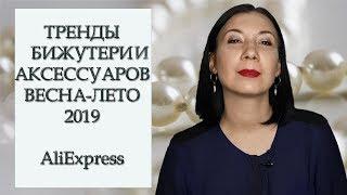 Модные тренды Бижутерии и Аксессуаров весна-лето 2019 / Бижутерия и Аксессуары с AliExpress