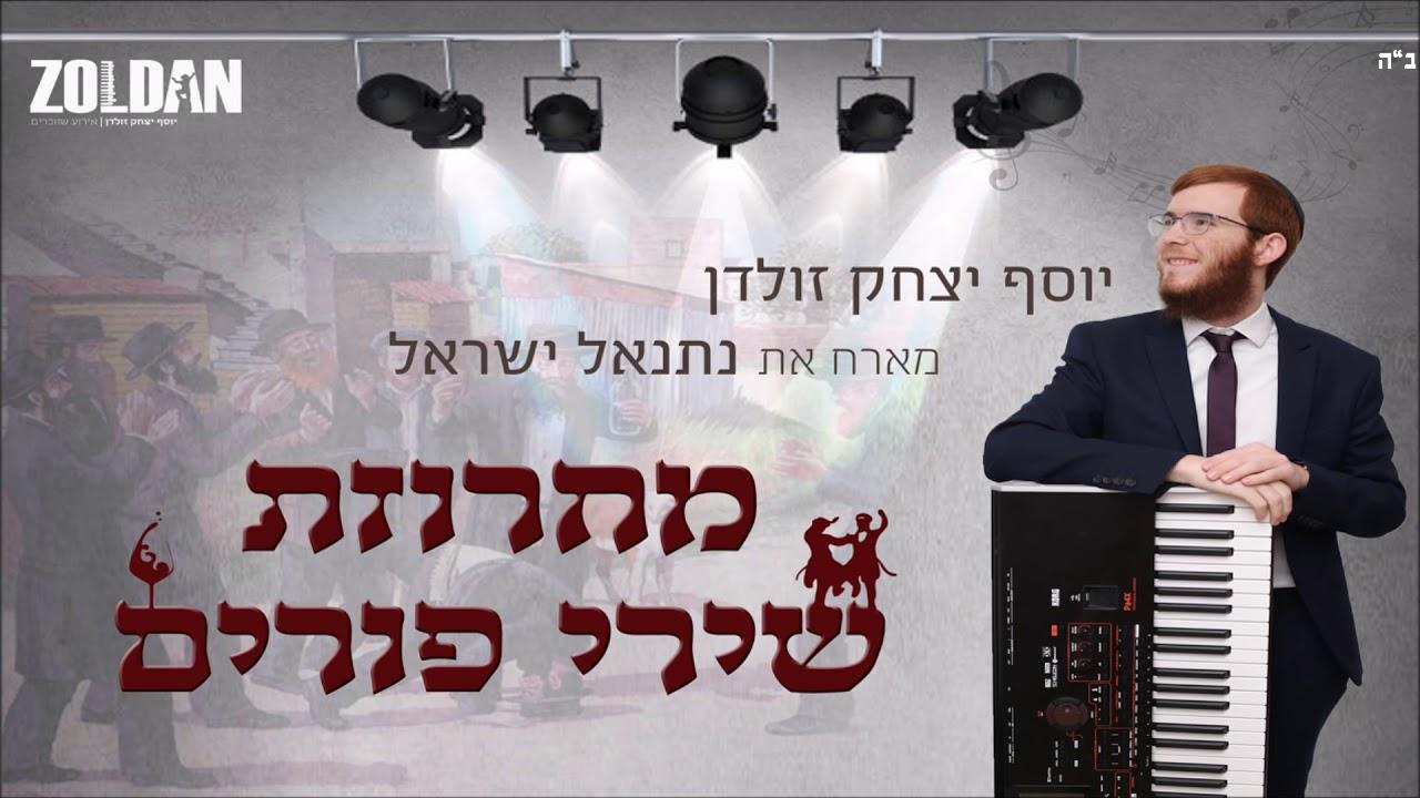 הקלידן יוסף יצחק זולדן מארח את הזמר נתנאל ישראל \\ מחרוזת פורים