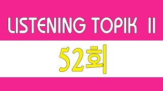 [LISTENING TOPIK 52] BÀI NGHE TOPIK II kèm phụ đề - 듣기 지문